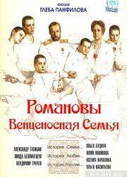66787-romanovy20ventsenosnaya20semya20200020poster